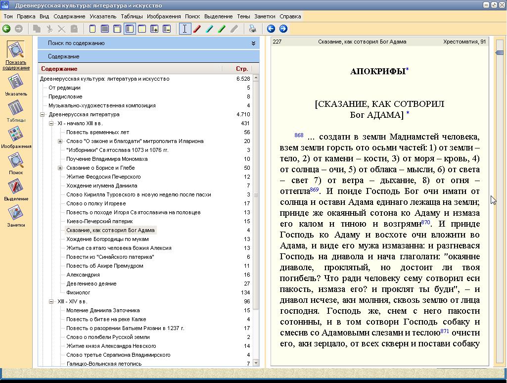Работа с программой просмотра (2)