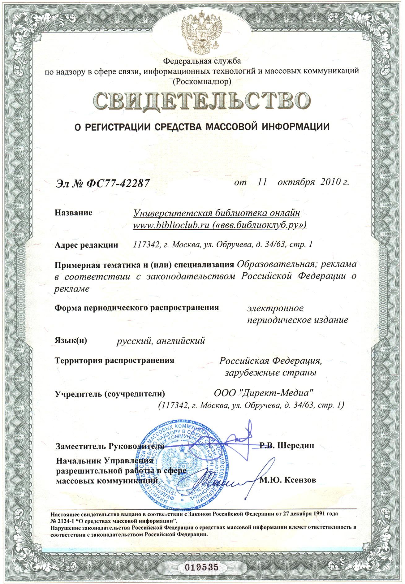 Свидетельнсво о регистрации средства массовой информации