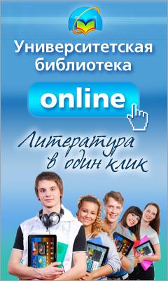 Университетская библиотека онлайн