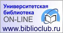 Баннер Университетская Библиотека Он-Лайн - 220x115