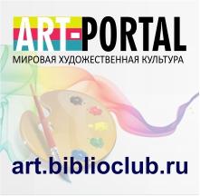 Баннер ART-PORTAL: Мировая художественная культура - 220x215