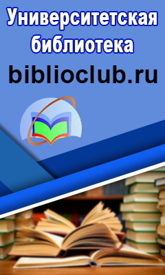 Баннер Университетская Библиотека Он-Лайн - 240x400