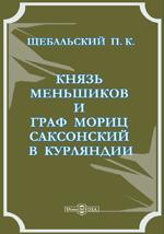 Князь Меньшиков и граф Мориц Саксонский в Курляндии. 1726-1727