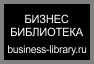 Баннер Бизнес-библиотека - 90x60