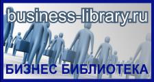 Баннер Бизнес-библиотека - 220x115